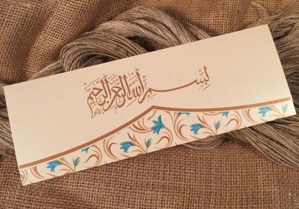 besmeleli arapça davetiye